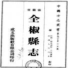 民国全椒县志 16卷 民国9年刊本 PDF下载