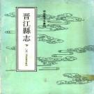 周学曾等纂修:道光晋江县志(简体版)1990版 PDF下载
