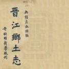 侯鸿渐:晋江乡土志 民国11年(国图版)PDF下载