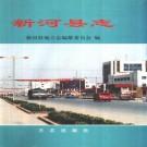 新河县志(2000版)PDF下载
