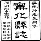 同治宁化县志 7卷 同治8年重刊本 PDF下载