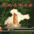 宁化县地名录 1981版 PDF下载