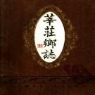 莘庄乡志 1987版 PDF下载