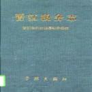 晋江税务志(1997版)PDF下载
