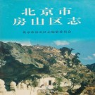 房山区志(1999版)PDF下载