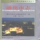 吉林通化市志(二册).pdf下载