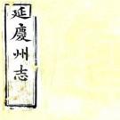 光绪延庆州志 12卷 光绪6年刻本 PDF下载