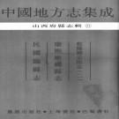 乾隆潞安府志 康熙宁乡县志 民国临县志 PDF下载