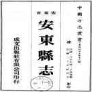 民国安东县志 8卷 民国20年铅印本 PDF下载