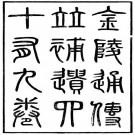 光绪金陵通传 45卷 光绪30年瑞华馆刻本 PDF下载