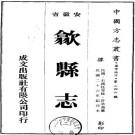 民国歙县志 16卷 民国26年铅印本 PDF下载