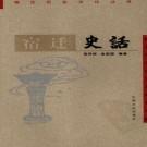 宿迁史话 2009版 PDF下载