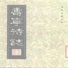 明冯梦龙著:崇祯寿宁待志 1983年校注版 PDF下载