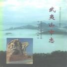 武夷山市志 1994版 PDF下载