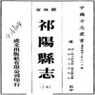 同治祁阳县志 24卷 同治9年刻本 PDF下载
