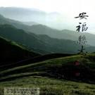 安福县志 1995版 PDF下载