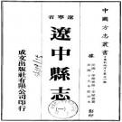 民国辽中县志 29卷 民国19年印本 PDF下载
