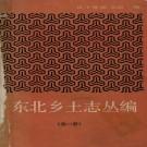 东北乡土志丛编 1985版 PDF下载