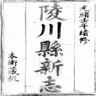 光绪陵川县志 30卷 光绪8年刻本 PDF下载