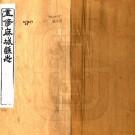 光绪麻城县志 40卷 光绪8年刻本 PDF下载