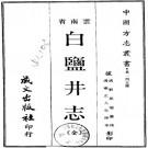 雍正白盐井志 8卷 雍正8年抄本 PDF下载