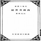 段克兴:西藏奇异志(商务印书馆 1934版)PDF下载
