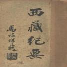 尹扶一 杨耀卿编:西藏纪要(蒙藏委员会编译室 1930版)PDF下载