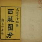 光绪西藏图考 8卷首1卷 光绪12年刻本(全4册)PDF下载