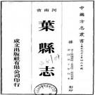 同治叶县志 10卷 同治10年刊本 PDF下载