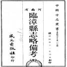 同治临漳县志略备考 4卷 同治13年刻本 PDF下载