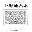 上海地名志 1998版 PDF下载