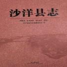 沙洋县志 2013版 PDF下载