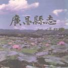 广昌县志 1994版 PDF下载