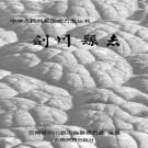 剑川县志 1999版 PDF下载