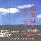 卓资县志 2003版 PDF下载