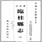 嘉庆临桂县志 32卷 光绪31年补刊本 PDF下载