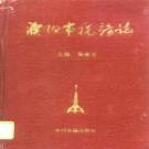 濮阳市税务志 1995版 PDF下载