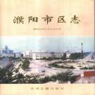 濮阳市区志 1996版 PDF下载