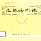 临县物价志 1992版 PDF下载