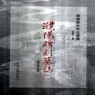 王义印编著:濮阳碑刻墓志 2003版 PDF下载