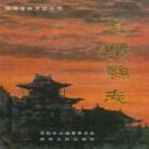 米脂县志 1993版 PDF下载