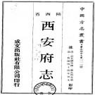 乾隆西安府志 80卷 乾隆44年刻本 PDF下载