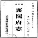 光绪襄阳府志 26卷 光绪11年刻本 PDF下载