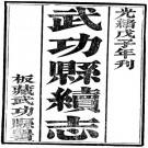 光绪武功县续志 2卷 光绪14年刻本 PDF下载