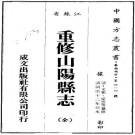 同治重修山阳县志 21卷 同治12年刻本 PDF下载