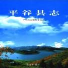 平谷县志.PDF下载