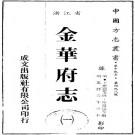 万历金华府志 30卷 万历6年刻本 PDF下载