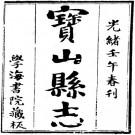 光绪宝山县志 14卷 光绪8年刻本 PDF下载