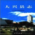 大兴县志.pdf下载