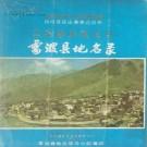 雷波县地名录 1986版 PDF下载